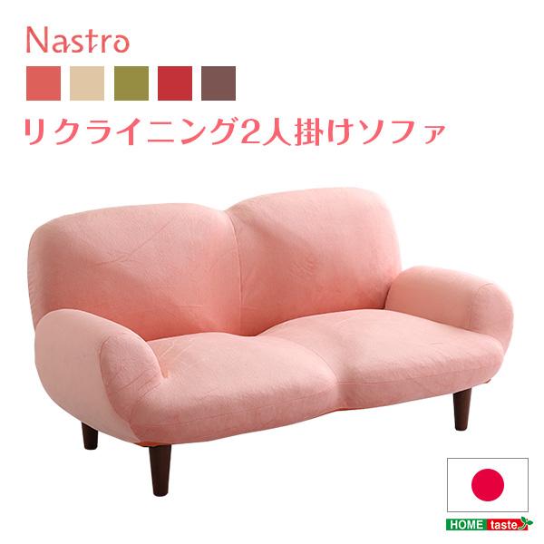 2人掛け14段階リクライニングソファ【 Nastro-ナストロ-】 日本製 2P ソファ(代引き不可)【送料無料】
