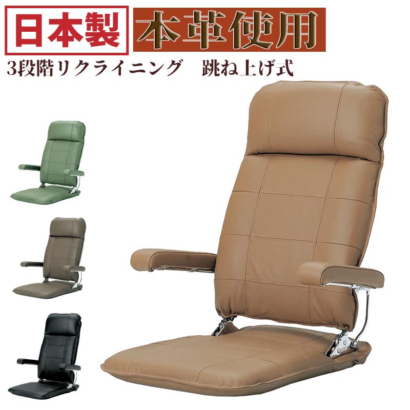 座椅子 国産 日本製 リクライニング 本革使用 父の日 母の日 プレゼント ギフト おしゃれ 和 椅子 いす パーソナルチェア(代引不可)【送料無料】