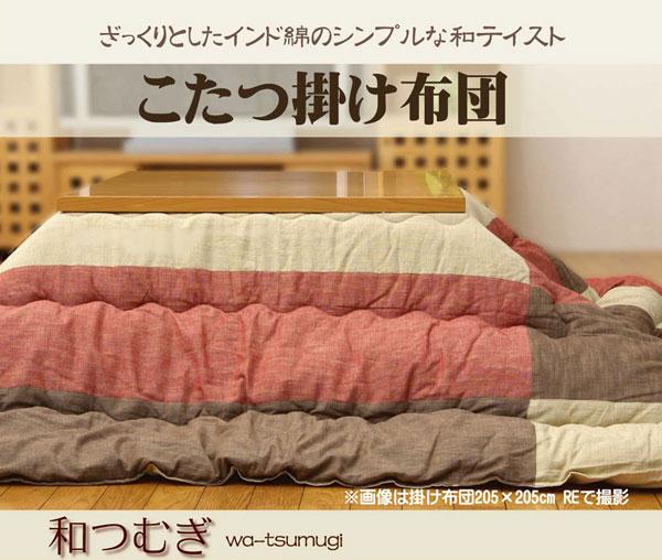 こたつ厚掛け布団単品 インド綿 『和つむぎ』 レッド 205×205cm【送料無料】【代引き不可】
