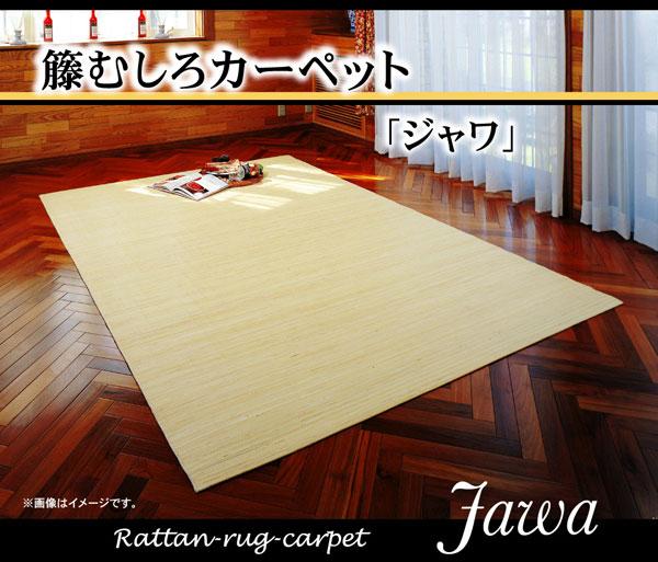 インドネシア産 39穴マシーンメイド 籐むしろカーペット 『ジャワ』 191×286cm【送料無料】【代引き不可】