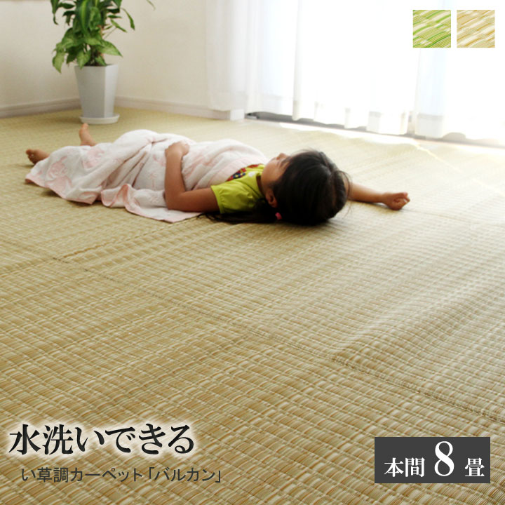 洗える PPカーペット バルカン 本間8畳(約382×382cm) 敷き物 ポリプロピレンラグ 敷き詰めタイプ 8畳 シンプル(代引不可)【送料無料】