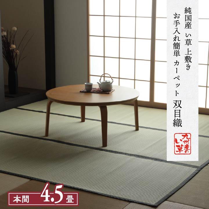 純国産 い草 上敷き お手入れ簡単 カーペット 汚れに強い 双目織 本間4.5畳 約286×286cm(代引不可)【送料無料】
