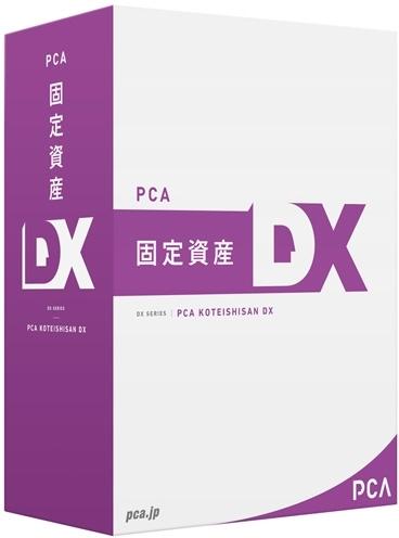 ピーシーエー PCA固定資産DX for SQL 3CAL PKOTDXF3C(代引き不可)