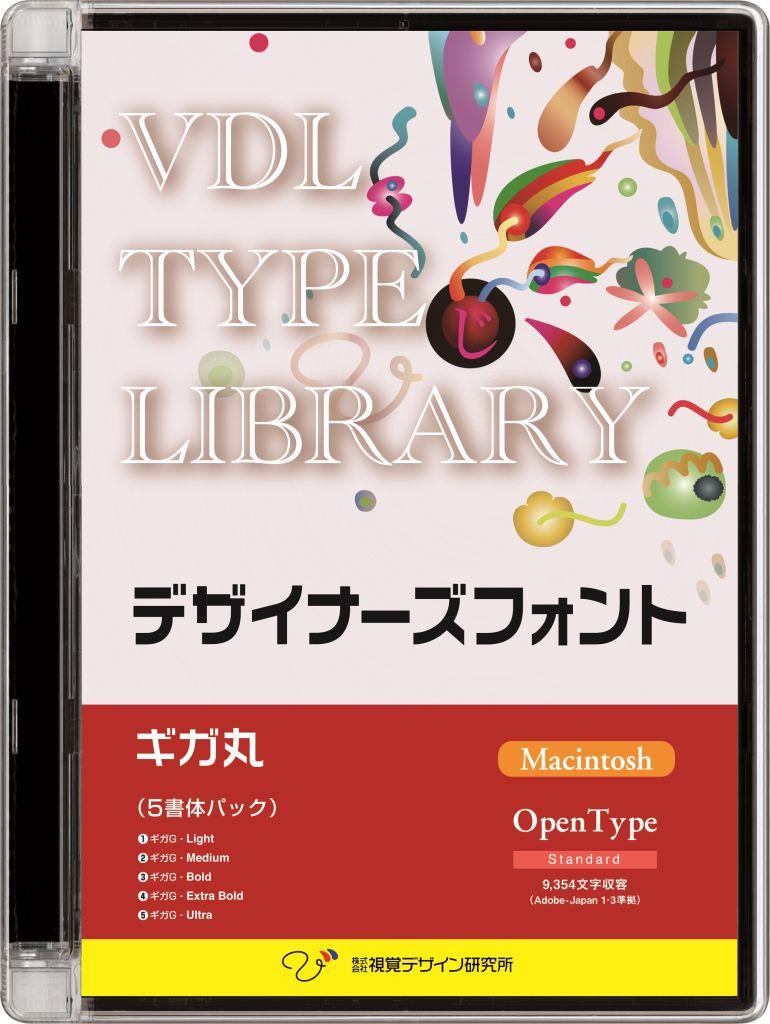 視覚デザイン研究所 VDL TYPE LIBRARY デザイナーズフォント OpenType (Standard) Macintosh ギガ丸 ファミリーパック 32400(代引き不可)