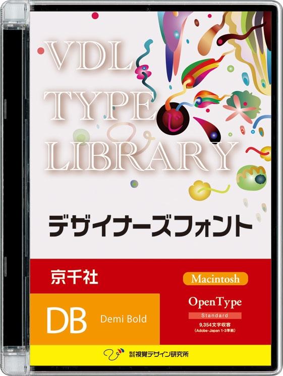 視覚デザイン研究所 VDL TYPE LIBRARY デザイナーズフォント Macintosh版 Open Type 京千社 Demi Bold 52200(代引き不可)