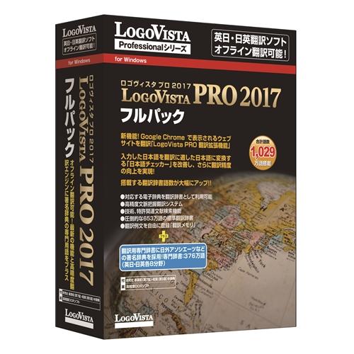 ロゴヴィスタ LogoVista PRO 2017 フルパック LVXEFX17WV0(代引き不可)