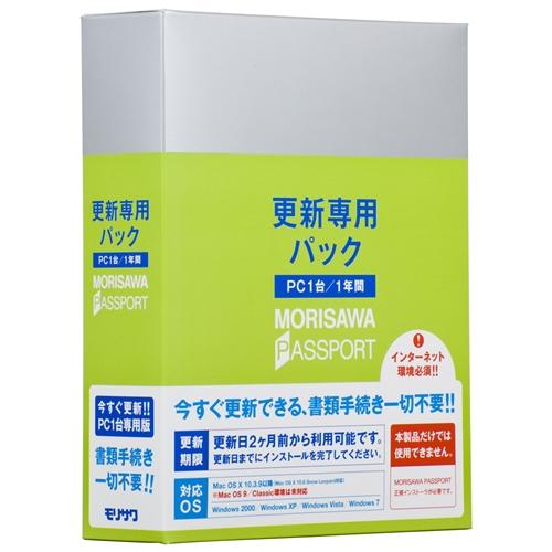 モリサワ MORISAWA PASSPORT 更新専用パック M019391(代引き不可)