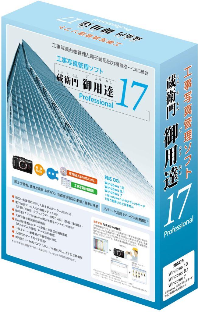 オリンパス 蔵衛門御用達17 Professional 10ライセンス 優待版 SWW-5703V(代引き不可)