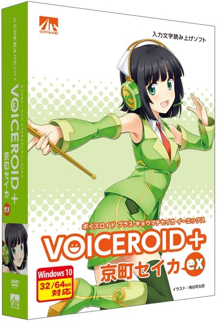 AHS VOICEROID+ 京町セイカ EX SAHS-41009(代引き不可)