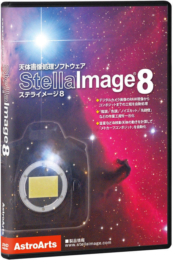 アストロアーツ ステライメージ8 SI8(代引き不可)