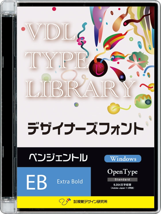 視覚デザイン研究所 VDL TYPE LIBRARY デザイナーズフォント Windows版 Open Type ペンジェントル Extra Bold 45110(代引き不可)