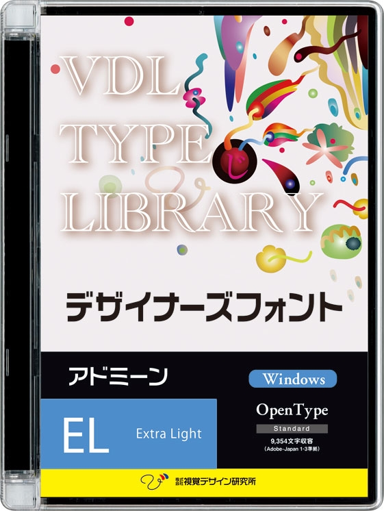 視覚デザイン研究所 VDL TYPE LIBRARY デザイナーズフォント Windows版 Open Type アドミーン Extra Light 50810(代引き不可)