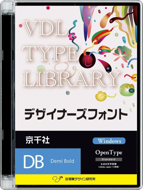 視覚デザイン研究所 VDL TYPE LIBRARY デザイナーズフォント Windows版 Open Type 京千社 Demi Bold 52210(代引き不可)