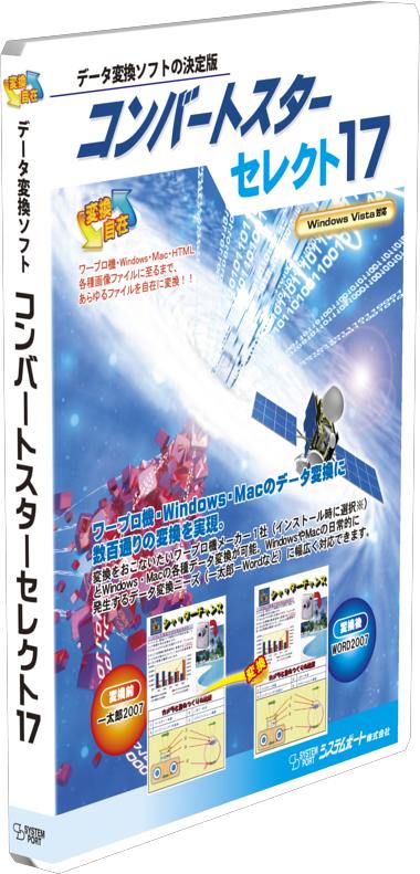 【残りわずか】 システムポート コンバートスター セレクト 17 17 セレクト 20ライセンスパック(き), スーツショップ Mew Atelier:3276b1bb --- irecyclecampaign.org