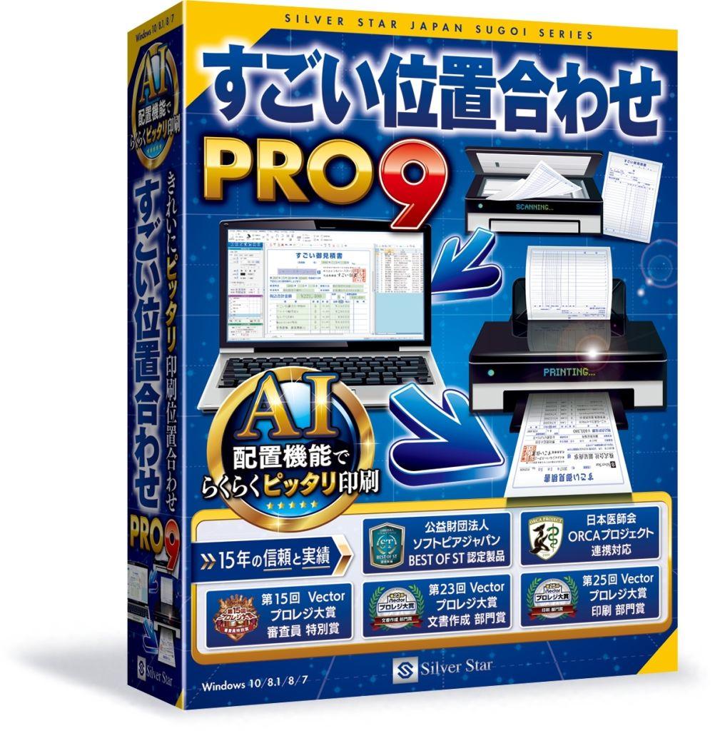 シルバースタージャパン すごい位置合わせPRO9 10ライセンスパック SSSIP-W09L10(代引き不可)
