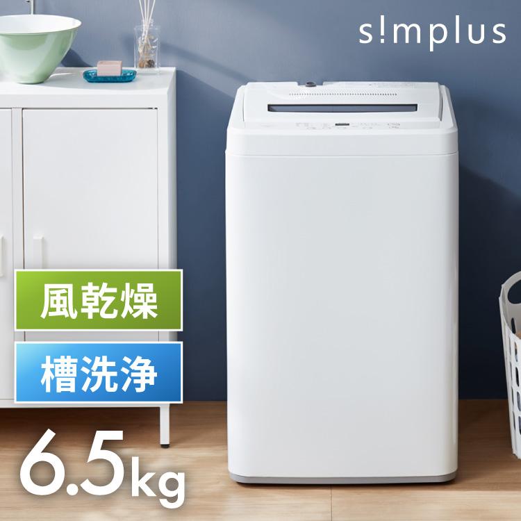 全自動洗濯機 6kg 風乾燥機能付 ホワイト 白 防カビ 抗カビステンレス槽 風乾燥 GPW-M60A 6.0kg 6キロ simplus シンプラス(代引不可)【送料無料】