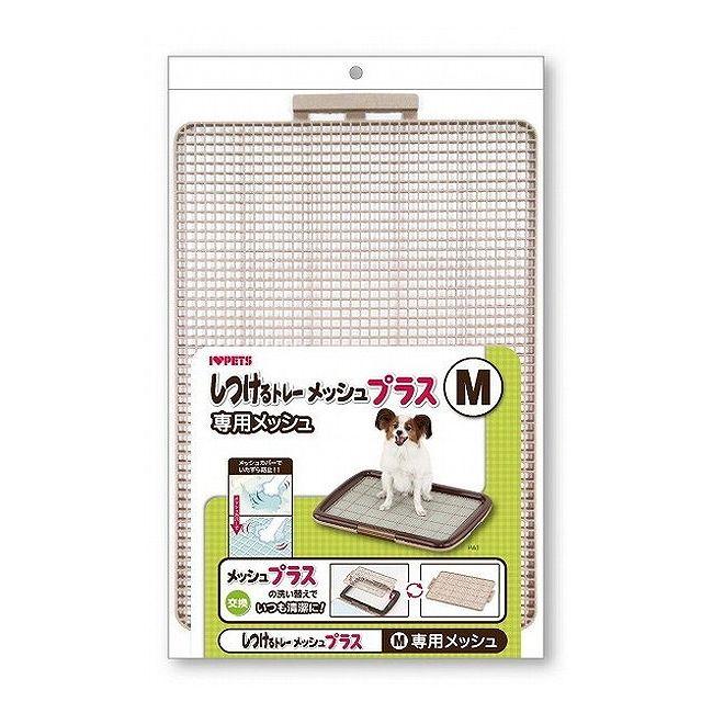 ボンビアルコン 《週末限定タイムセール》 日本メーカー新品 しつけるトレー専用メッシュM