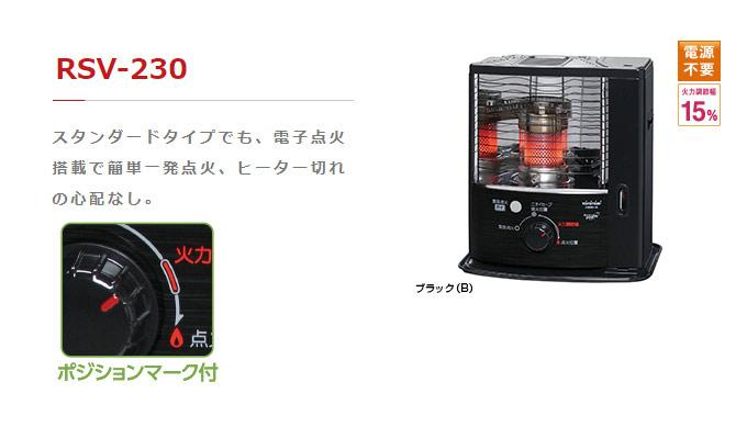 トヨトミ 反射型石油ストーブ RSV-230-B ブラック