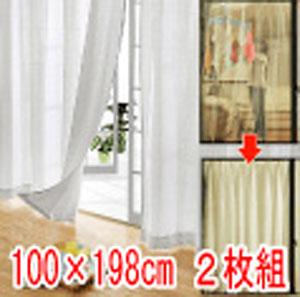 断熱トリプルミラーカーテン100×198cm2枚組 断熱効果・UVカット効果がパワーアップ!目隠・UVカット・断熱・全てを兼ね備えたカーテン