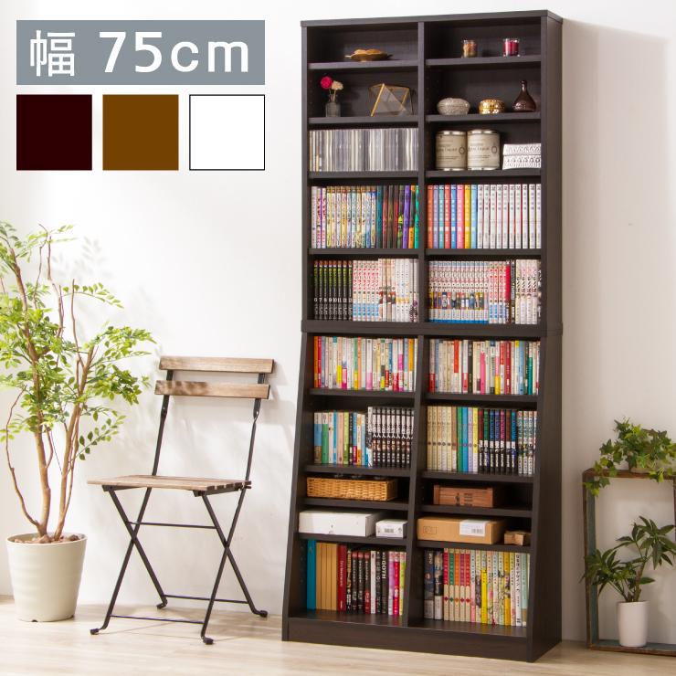 本棚 SOHO書棚 幅75 薄型 木目 可動棚 分割 セパレート ブラウン ホワイト 書棚 壁面書棚 壁面収納 文庫収納(代引不可)【送料無料】