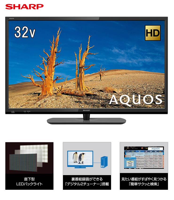 Sharp LCD television AQUOS 32 model LC-32S5 ground, BS  110 degrees CS  digital Hi-Vision (collect on delivery impossibility)