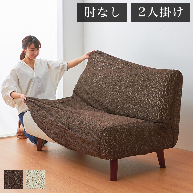 ソファカバー 日本製 メッシュ 2人掛け 2人用 肘掛けなし メッシュジャガードニットストレッチソファカバー アコール 洗濯可能(代引不可)【送料無料】