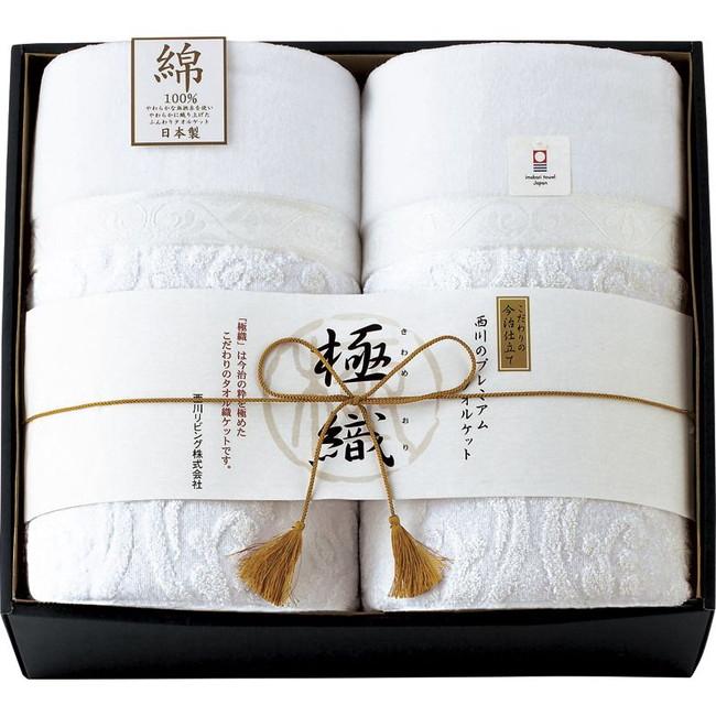西川リビング 極織 プレミアム襟付きタオルケット2P タオルケット 2250-50236(代引不可)
