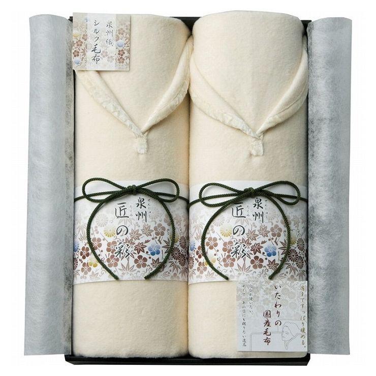 泉州匠の彩 肩あったかシルク混綿毛布2P ギフト 贈り物 喜ばれる プレゼント 人気(代引不可)【送料無料】