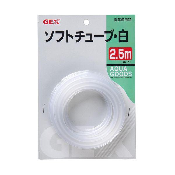 ジェックス GXー71 ソフトチューブ白2.5m