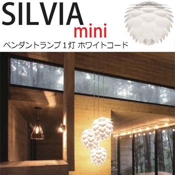 SILVIAmini ペンダントランプ1灯 ホワイトコード 02009-WH(代引不可)【送料無料】