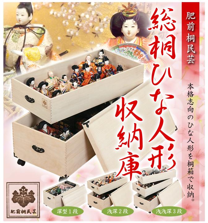 肥前桐民芸 総桐ひな人形収納庫 3段(代引不可)【送料無料】