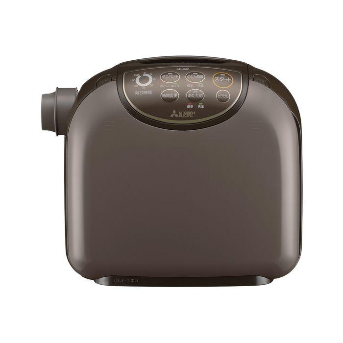 訳あり 送料無料 お得クーポン発行中 三菱電機 ふとん乾燥機 布団乾燥機 乾燥器 衣類乾燥機フトンクリニック フトンクリニック フトン乾燥機 ダークブラウン AD-X80-T