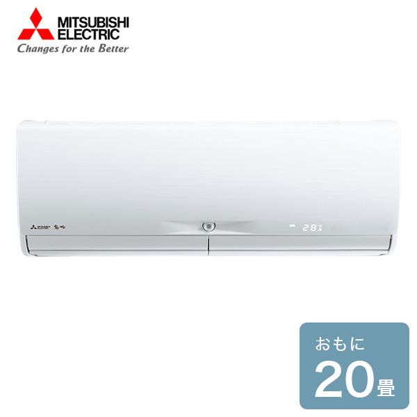 三菱 ルームエアコン MSZ-X6319S-W 三菱電機(MITSUBISHI) 霧ヶ峰 Xシリーズ 冷暖房 20畳用 エアコン【送料無料】