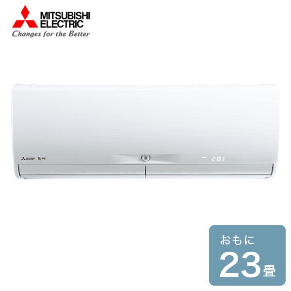 三菱 ルームエアコン MSZ-X7119S-W 三菱電機(MITSUBISHI) 霧ヶ峰 Xシリーズ 冷暖房 23畳用 エアコン【送料無料】
