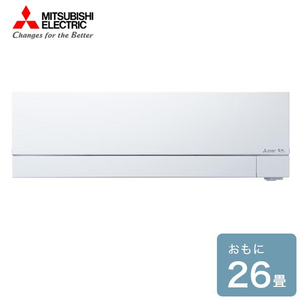 三菱 ルームエアコン MSZ-FZ8019S-W 三菱電機(MITSUBISHI) 霧ヶ峰 パーソナルツインフロー搭載 冷暖房 26畳用 エアコン 200V仕様【送料無料】