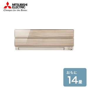 三菱 ルームエアコン MSZ-S4019S-N シャンパンゴールド 三菱電機(MITSUBISHI) 霧ヶ峰 Sシリーズ 冷暖房 14畳用 エアコン【送料無料】
