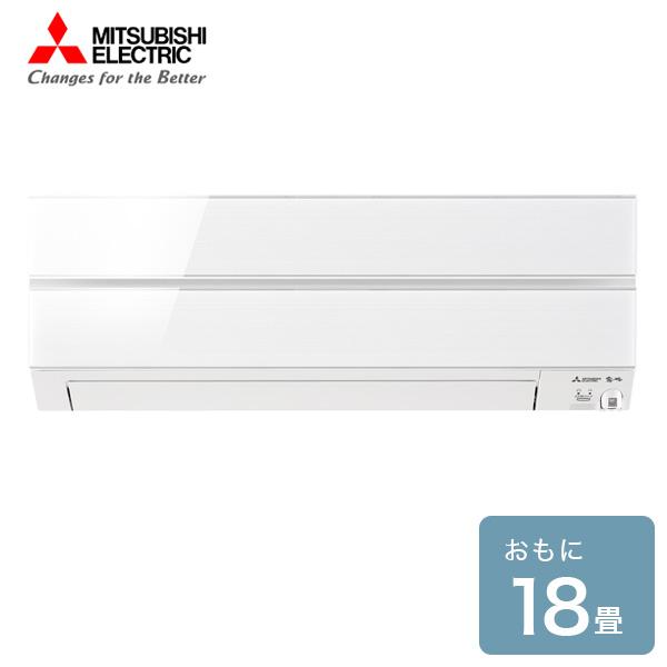 三菱 ルームエアコン MSZ-S5619S-W パウダースノウ 三菱電機(MITSUBISHI) 霧ヶ峰 Sシリーズ 冷暖房 18畳用 エアコン【送料無料】