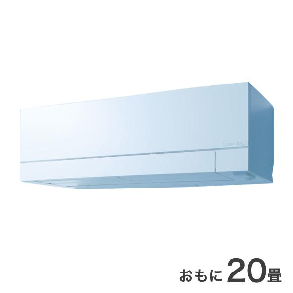 三菱 ルームエアコン MSZ-FZ6320S-W ホワイト 冷暖房 主に20畳 設置工事不可【送料無料】(代引不可)