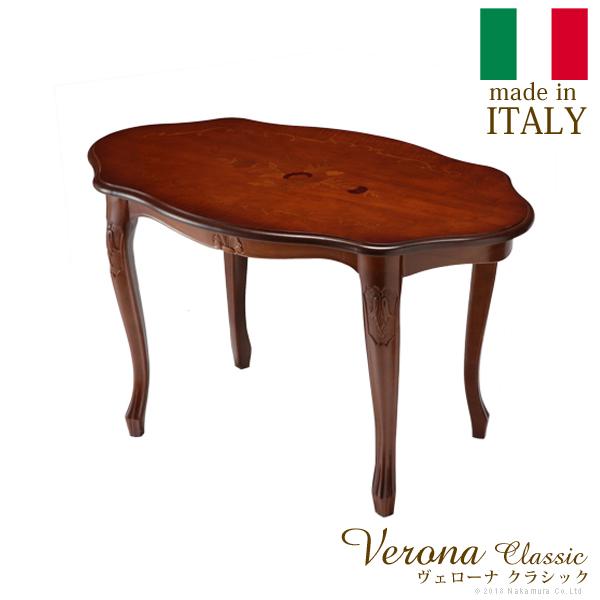 ヴェローナクラシック コーヒーテーブル 幅78cm イタリア 家具 ヨーロピアン アンティーク風(代引き不可)【送料無料】