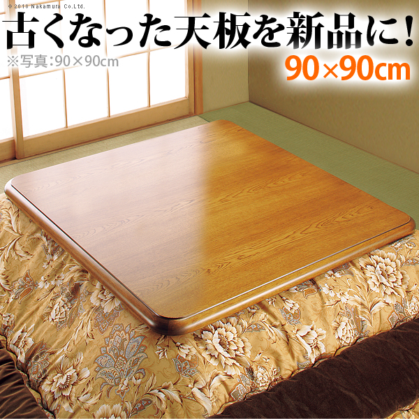 こたつ天板 正方形 家具調 楢こたつ天板 〔紫苑〕 90x90cm 木製 国産 日本製 天板のみ(代引不可)【送料無料】