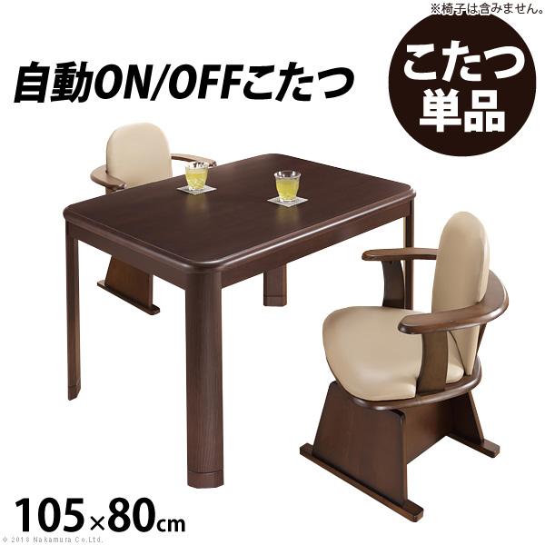 こたつ 長方形 ダイニングテーブル 人感センサー・高さ調節機能付き ダイニングこたつ 〔アコード〕 105x80cm こたつ本体のみ(代引不可)【送料無料】