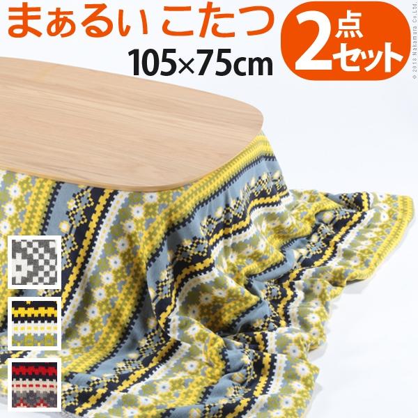 こたつ テーブル 長方形 丸くてやさしい北欧デザインこたつ 〔モイ〕 105x75cm+北欧柄ふんわりニットこたつ布団 2点セット(代引不可)【送料無料】