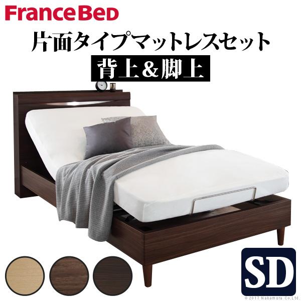 電動ベッド セミダブル 電動リクライニングベッド セミダブルサイズ 片面タイプマットレスセット フランスベッド リクライニング(代引不可)【送料無料】