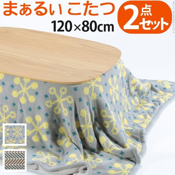 こたつ テーブル 丸くてやさしい北欧デザインこたつ 〔モイ〕 120x80cm+北欧柄ニット セット リビングテーブル (代引不可)【送料無料】