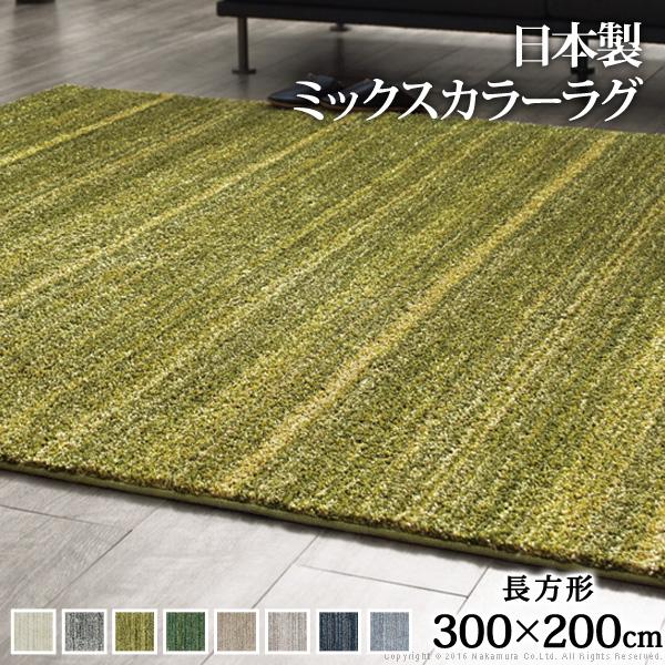 ラグ 防ダニ ミックスカラーラグ 〔ルーナ〕 300x200cm 長方形 3畳 三畳 防音 防炎 床暖房 ホットカーペット対応 日本製(代引不可)【送料無料】