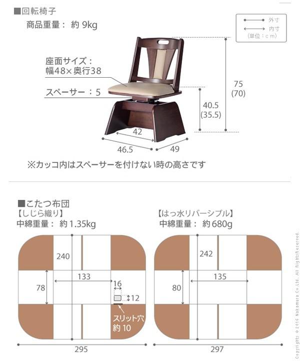 こたつダイニングテーブル長方形パワフルヒーター-6段階に高さ調節できるダイニングこたつ〔スクット〕135x80cm6点セット(こたつ本体+専用省スペース布団+回転椅子4脚)セットハイタイプこたつ継ぎ脚こたつ布団ターンアップイス(代引不可)