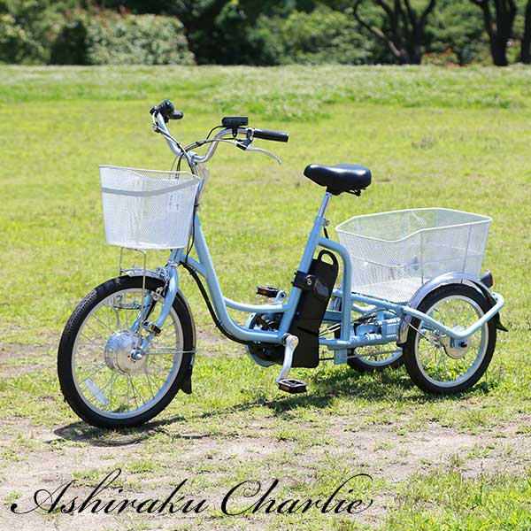 アシラクチャーリー ASHIRAKU CHARLIE 自転車 MG-TRM20EB スカイブルー 代引き不可【送料無料】