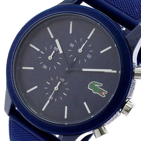 ラコステ LACOSTE 腕時計 メンズ レディース 2010970 クォーツ ネイビー ネイビー【送料無料】