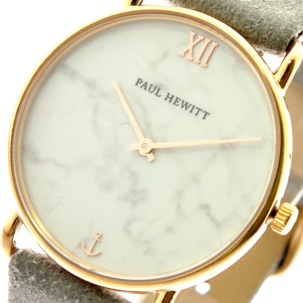 ポールヒューイット PAUL HEWITT 腕時計 レディース PH-M-R-M-35S 6453714 ミスオーシャンライン Miss Ocean Line クォーツ マーブル グレー ホワイトマーブル【送料無料】