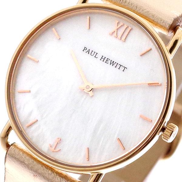 ポールヒューイット PAUL HEWITT 腕時計 レディース PH-M-R-P-29S 6453576 ミスオーシャンライン Miss Ocean Line クォーツ ホワイトシェル ピンクゴールド ホワイトシェル【送料無料】